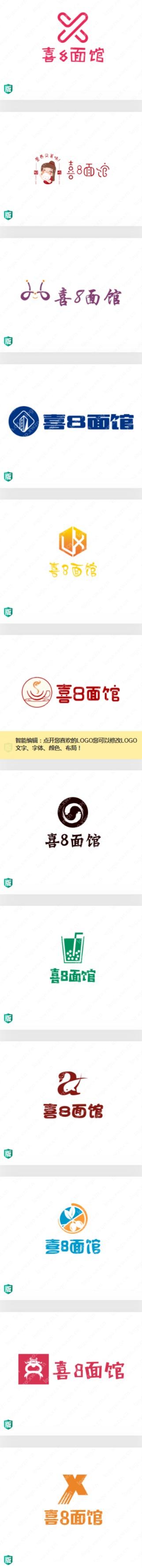 """""""喜8面馆""""logo设计,寓意红红火火"""