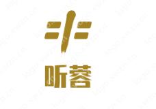 """店铺""""听蓉""""logo设计, 让买家一见倾心"""