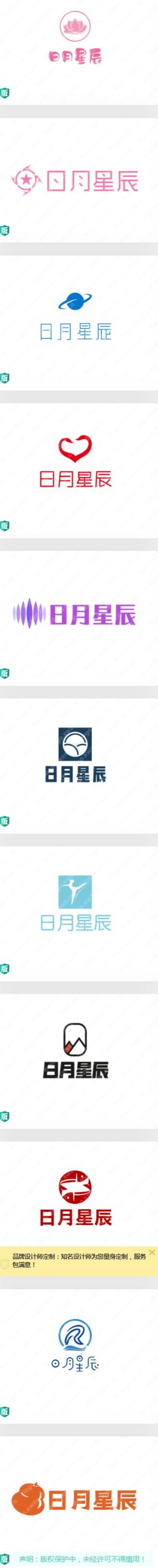 """用""""日月星辰""""logo设计,可突出店内饰品的总体特色——星空主题"""