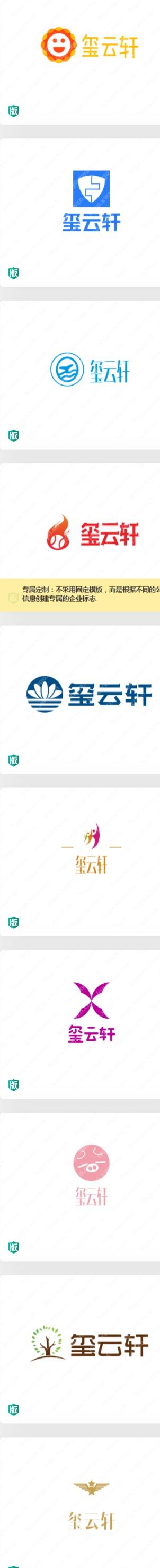 """20个优秀""""玺云轩""""logo设计,你觉得适合什么行业"""