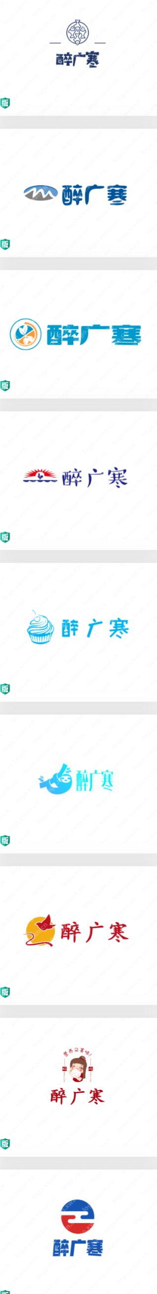 餐饮logo设计——醉广寒