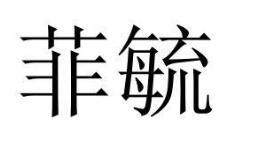 第38类通讯服务类优质商标转让分别是:玉奕 、欣鹭岛、  菲毓