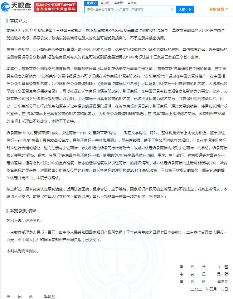 2021年5月27日劳狮莱狮摹仿劳斯莱斯商标被驳回