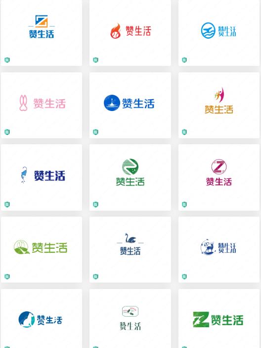 精品家居洗护服务行业logo设计案例合集: 赞生活
