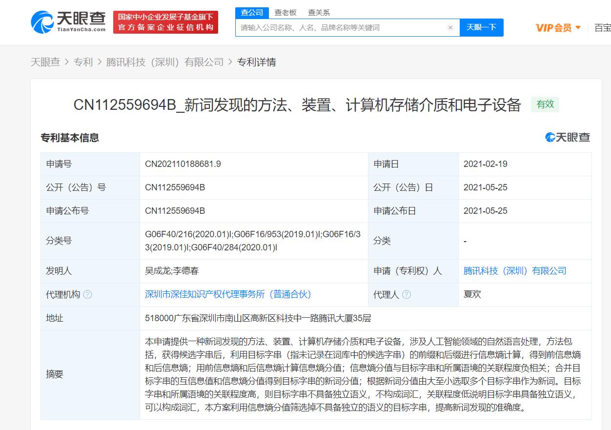 """2021年5月25日腾讯获""""新词发现方法""""相关专利授权,可提高新词发现的准确度"""