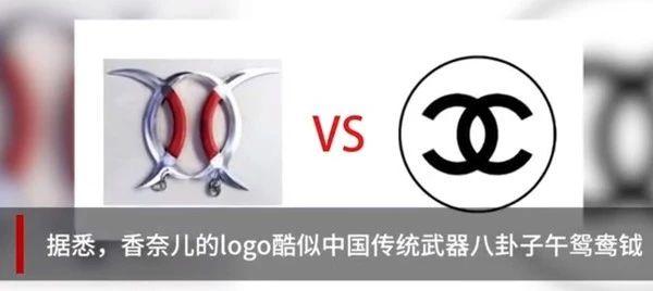 2021年5月27日香奈儿商标LOGO被诉抄袭中华传统兵器,疑为假消息