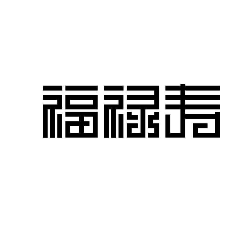 第15类乐器优质商标转让分别是: CEO、 福禄寿 、彩侠