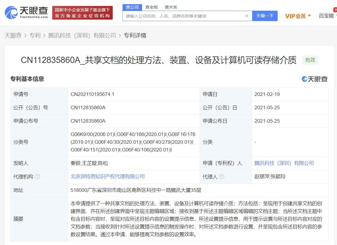 2021年5月27日腾讯公开文档专利,可智能生成关键信息