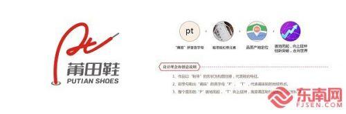 """2021年6月11日""""莆田鞋""""集体商标培育计划和全国首个""""建筑安全鞋""""团体标准正式发布"""