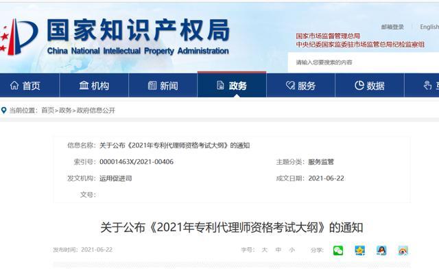 2021年6月23日国知局:《2021年专利代理师资格考试大纲》全文发布!