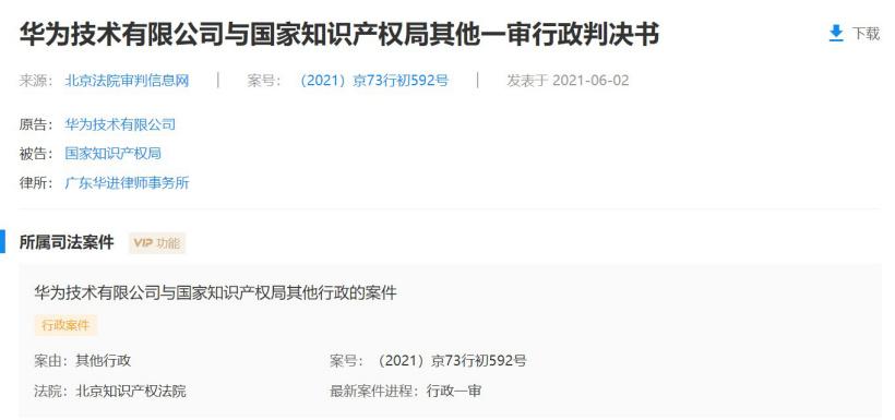 2021年6月2日华为MEETIME商标纠纷一审法院驳回