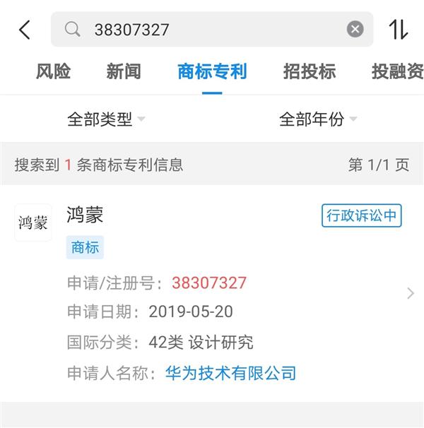 """2021年6月1日鸿蒙OS发布在即!华为""""鸿蒙""""商标确认已获转让"""