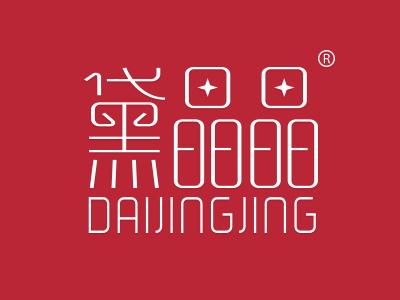 第26类 钮扣拉链类优质商标转让分别是:粉红格格、MARKNAME、黛晶晶