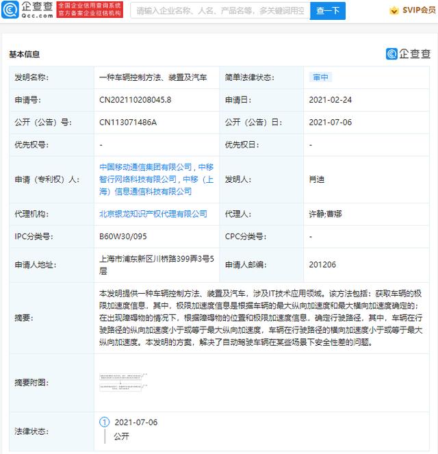 2021年7月16日中国移动公开车辆控制专利:可提高自动驾驶安全性