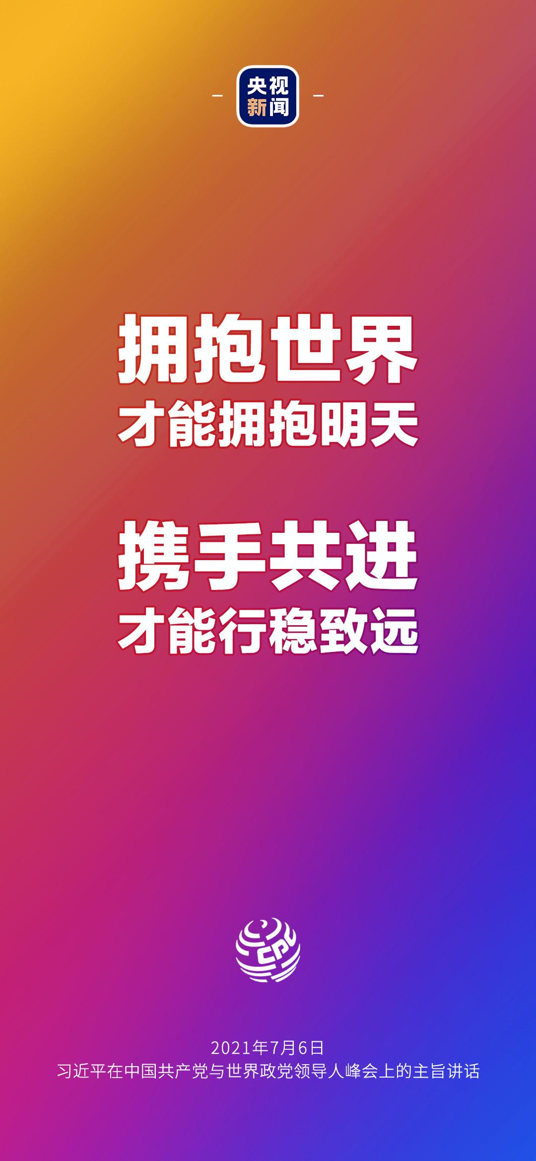 2021年7月7日金句来了!习近平:发展是世界各国的权利,而不是少数国家的专利