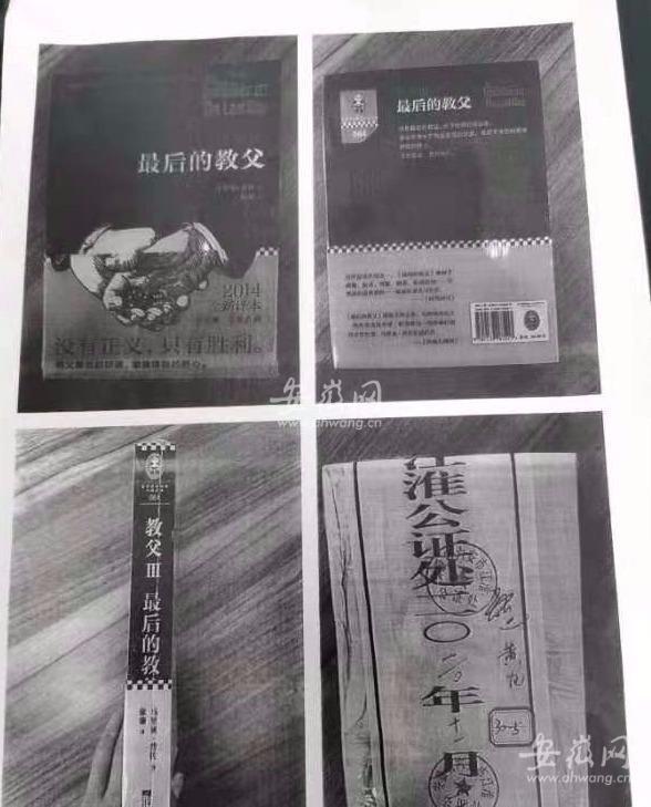 2021年7月20日卖旧书侵害商标权?合肥一家二手书店被索赔3万元