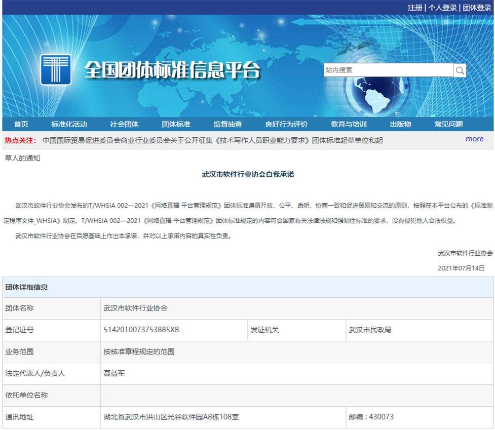 2021年7月22日构建直播行业首个标准必要专利,斗鱼联合11家单位重制网络直播团体标准