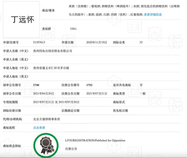 """2021年7月29日钓鱼台将总经理""""丁远怀""""姓名注册为商标"""