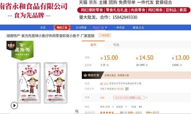 """2021年7月21日湖南永和食品公司败诉字节跳动,""""今日头条鱼""""改为""""今日头鱼"""""""