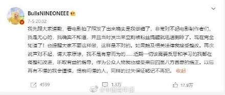 """2021年7月8日歌手乃万为盗摄道歉,保护版权不是""""说着玩"""""""