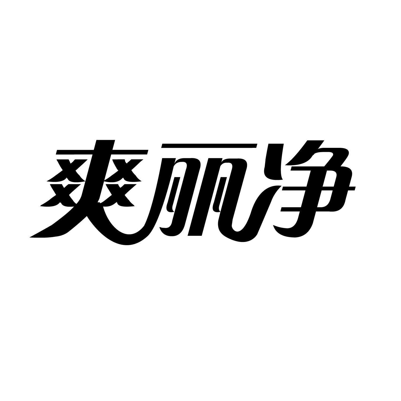 """购买带""""爽""""字商标转让,第3类日化用品类优质商标推荐"""