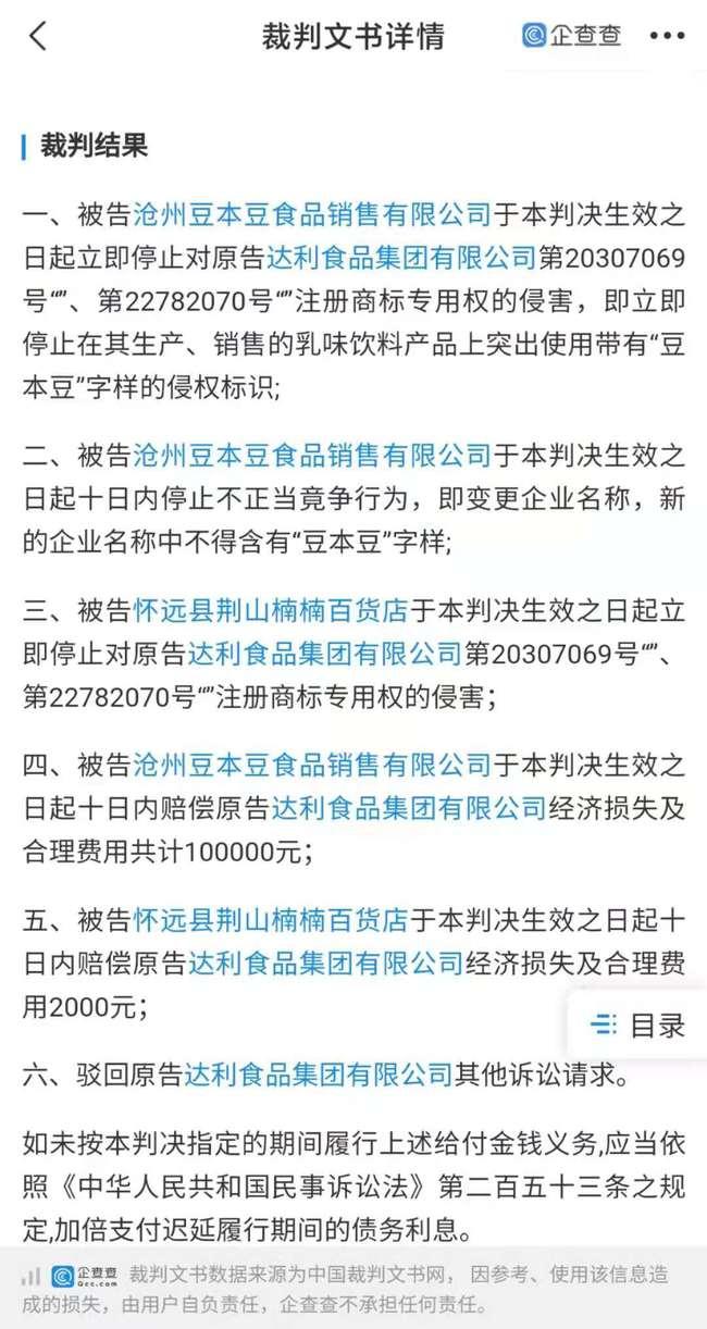 """2021年7月12日达利""""豆本豆""""商标维权一审胜诉"""