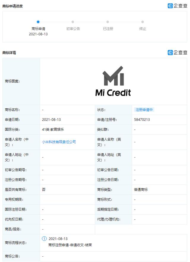 """2021年8月19日小米申请""""Mi Credit""""商标"""