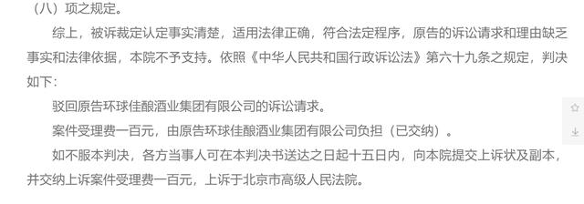 """2021年8月4日""""国粹""""商标被裁定无效,环球佳酿诉知识产权局被驳回"""