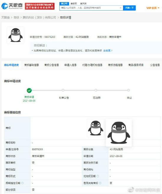 2021年9月14日腾讯注册新企鹅图形商标