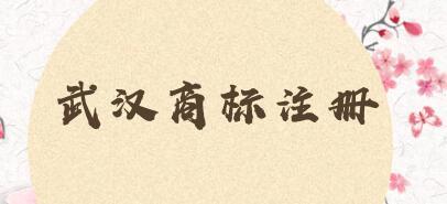 武汉商標注册
