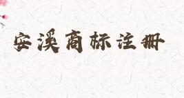 安溪商標注册