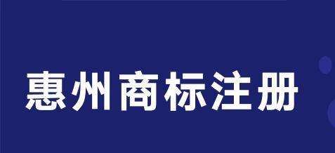 惠州商標注册